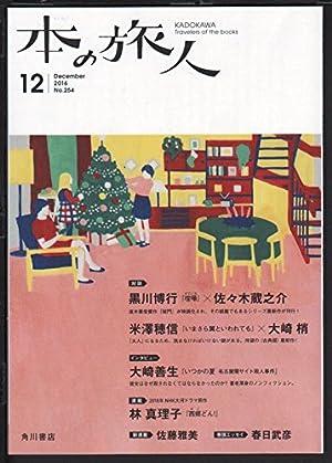 本の旅人 2016年 12月号 [雑誌]