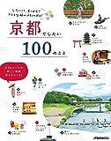 京都でしたい100のこと (JTBのムック)の表紙