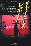 チャイニーズ・レポート (宝島SUGOI文庫)