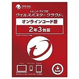 ウイルスバスター クラウド(最新版)   2年 3台版   Win/Mac/iOS/Android対応   オンラインコード版