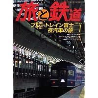 旅と鉄道 2009年 01月号 [雑誌]