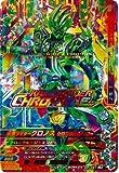 ガンバライジング/ガシャットヘンシン5弾/G5-021 仮面ライダークロノス クロニクルゲーマー LR