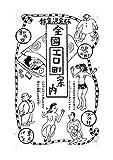 全国エロ町案内決定版(昭和27年発行)