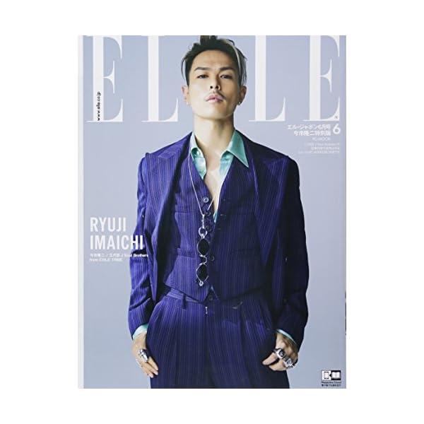 ELLE JAPON (エル・ジャポン) 201...の商品画像