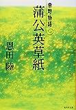 蒲公英草紙―常野物語 (集英社文庫)