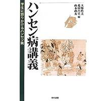 ハンセン病講義―学生に語りかけるハンセン病 (社会福祉叢書)