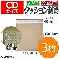 クッション封筒 CD サイズ 茶色 3枚 セット KCS-3 外寸 190mm×190mm ネコポス クロネコDM便 対応 少量枚数 封かんテープ付 梱包 袋 エアクッション エアパッキン 緩衝材 梱包材