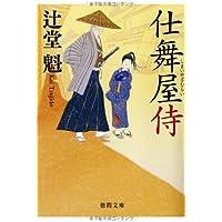 仕舞屋侍 (徳間文庫)