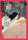ゴシック名訳集成 吸血妖鬼譚—伝奇ノ匣〈9〉 (学研M文庫)