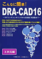 「こんなに簡単!DRA‐CAD16」3次元編―モデリング/レンダリングから日影図/天空図まで
