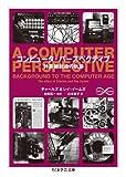 コンピュータ・パースペクティブ: 計算機創造の軌跡 (ちくま学芸文庫)