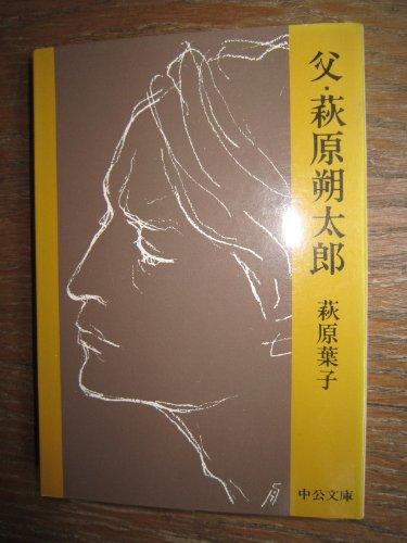 父・萩原朔太郎 (中公文庫 A 109-2)の詳細を見る