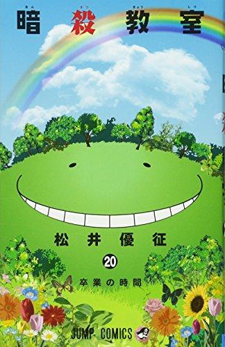 暗殺教室 20 (ジャンプコミックス)...