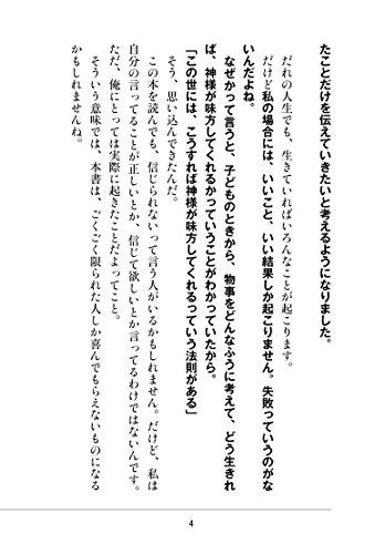 斎藤一人 俺の人生 (すべてが成功する絶対法則)