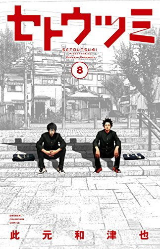 セトウツミ 8 (少年チャンピオン・コミックス)の詳細を見る