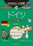 旅の指さし会話帳20 ドイツ[第二版] 旅の指さし会話帳シリーズ