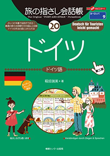 旅の指さし会話帳20 ドイツ[第二版] 旅の指さし会話帳シリ...