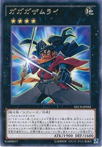 遊戯王 NECH-JP082-R 《ガガガザムライ》 Rare