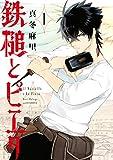 鉄槌とピエタ(1) (アフタヌーンコミックス)