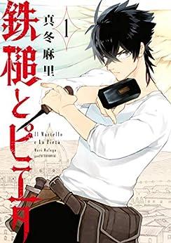 [真冬麻里]の鉄槌とピエタ(1) (アフタヌーンコミックス)