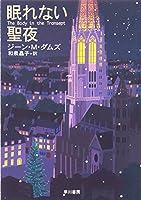 眠れない聖夜 (ハヤカワ・ミステリ文庫)