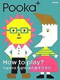 Pooka+—How to play?tupera tuperaのあそびかた