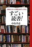 仕事力・マネー力・運気力がアップする すごい読書!