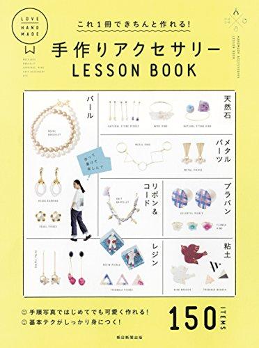 これ1冊できちんと作れる! 手作りアクセサリーLESSON BOOKの詳細を見る