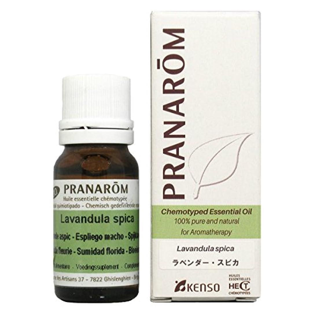 観察するスラム石膏プラナロム ラベンダースピカ 10ml (PRANAROM ケモタイプ精油)