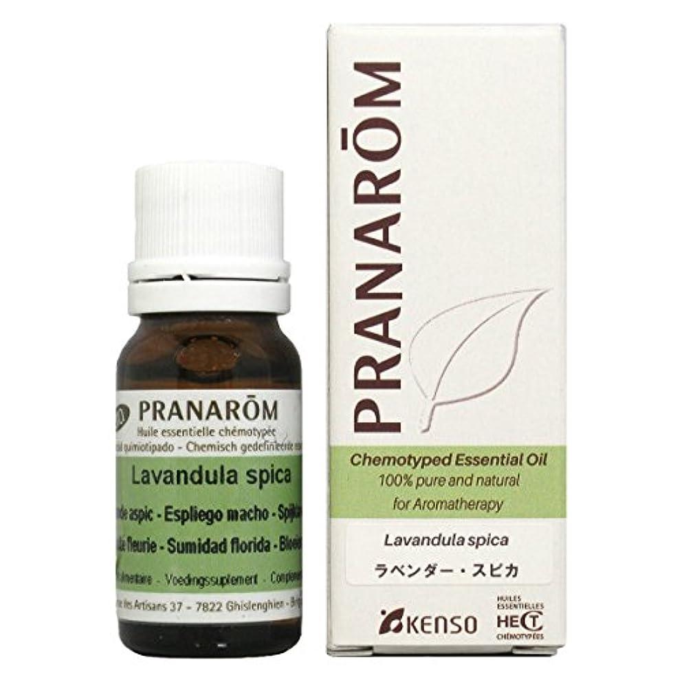 終わったセレナ役に立たないプラナロム ラベンダースピカ 10ml (PRANAROM ケモタイプ精油)