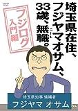 埼玉県在住、フジヤマオサム、33歳、無職(ニート)。 ~フジログ入門編~[DVD]