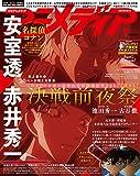 アニメディア 2019年9月号 [雑誌]