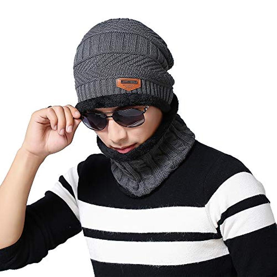 共和党曲げるすなわちネックウォーマー ニット帽 セット 伸縮性よい 裏起毛 男女兼用 防寒 防風 (グレー)
