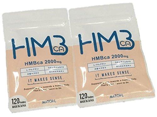 HMB HMBCa 1袋に36000mg 一緒に摂取したいクレアチン コエンザイムQ10 大豆ペプチド エラスチンも配合 高品質 カリスマトレーナー監修 120粒 (2個セット)