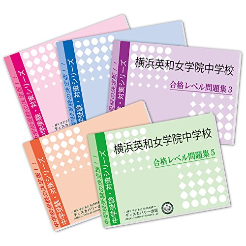 青山学院横浜英和中学校直前対策合格セット(5冊)