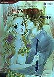風の歌を聞け (HQ comics―Passion Romance (オ2-03))