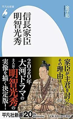 信長家臣明智光秀 (923) (平凡社新書 923)