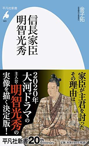 信長家臣明智光秀 (923) (平凡社新書)