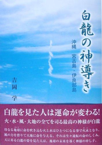 白龍の神導き 沖縄 宮古島・伊良部島