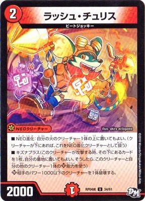 デュエルマスターズ新4弾/DMRP-04魔/34/U/ラッシュ・チュリス