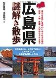 広島県謎解き散歩 (新人物往来社文庫)