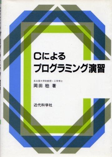 Cによるプログラミング演習の詳細を見る