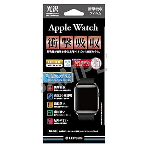 【LP-AW38FLGSAAS】Apple Watch 38mm対応 保護フィルム 光沢・衝撃吸収