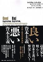 良い資本主義 悪い資本主義: 成長と繁栄の経済学