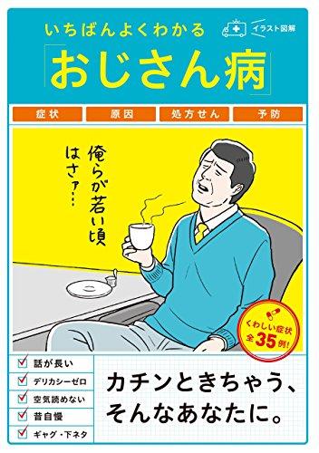 いちばんよくわかる「おじさん病」 【Kindle版】