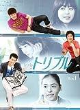 トリプル DVD-BOX I[DVD]