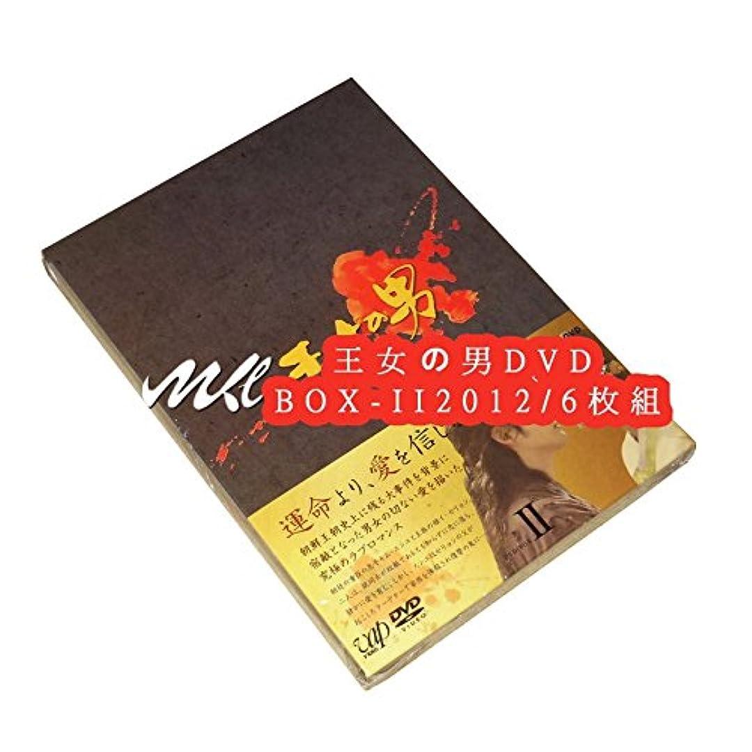 単なる分析的エキゾチック王女の男 BOX-II 2012