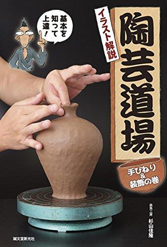 陶芸道場 手びねり&装飾の巻: イラスト解説 基本を知って上達!