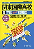 関東国際高等学校 平成28年度用―声教の高校過去問シリーズ (5年間スーパー過去問T99)