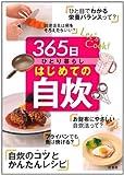 365日ひとり暮らしはじめての自炊―Let's cook! 画像